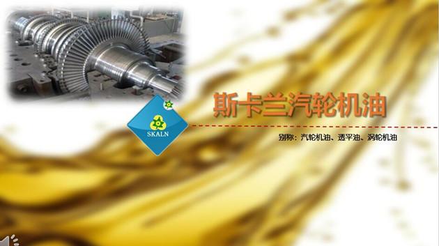 汽轮机油粘度如何选择